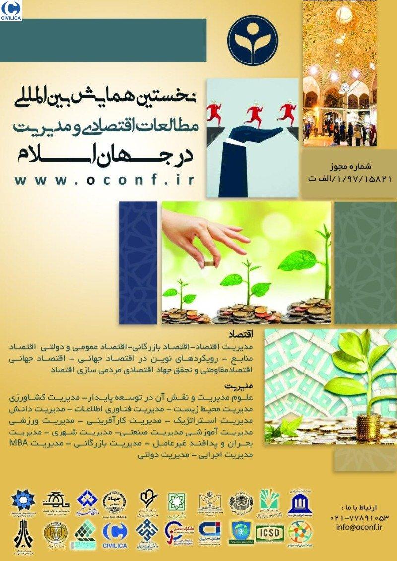 نخستین همایش بین المللی مطالعات اقتصادی و مدیریت در جهان اسلام