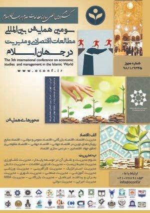 سومین همایش بین المللی مطالعات اقتصادی و مدیریت در جهان اسلام