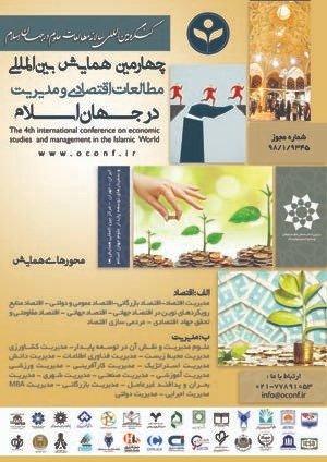 چهارمین همایش بین المللی مطالعات اقتصادی و مدیریت در جهان اسلام