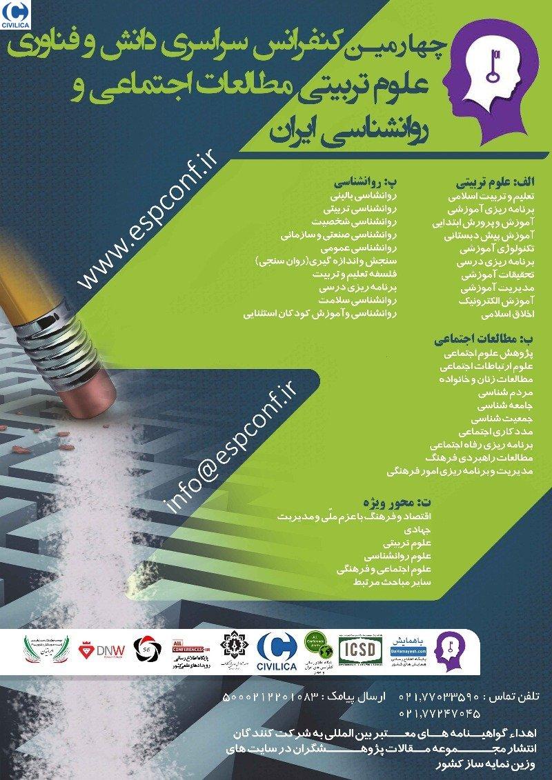 چهارمین کنفرانس سراسری دانش و فناوری علوم تربیتی مطالعات اجتماعی و روانشناسی ایران