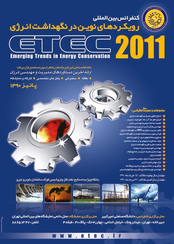 اولین کنفرانس رویکردهای نوین در نگهداشت انرژی