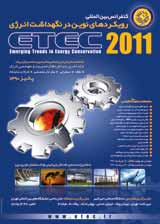 کنفرانس رویکردهای نوین در نگهداشت انرژی