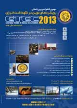 دومین کنفرانس بین المللی رویکردهای نوین در نگهداشت انرژی
