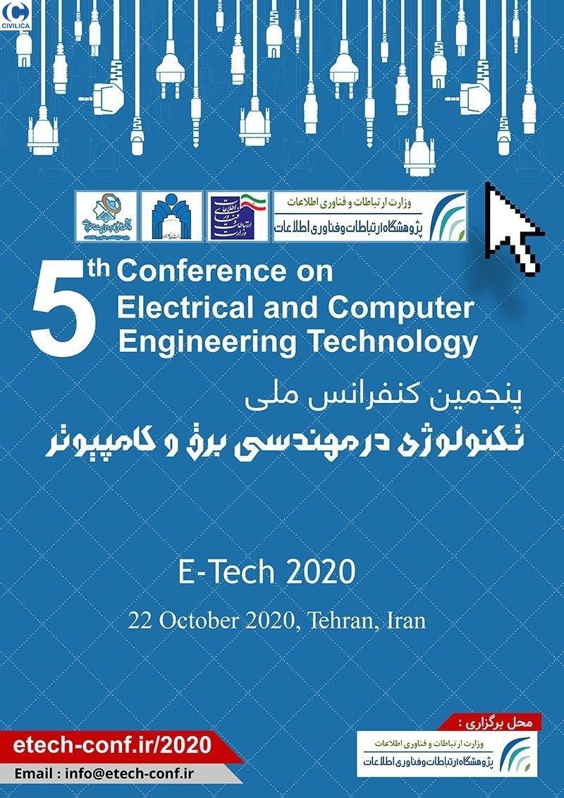 پنجمین کنفرانس ملی تکنولوژی در مهندسی برق و کامپیوتر