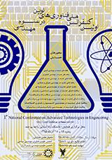 اولين كنفرانس ملي فناوري هاي نوين در علوم مهندسي