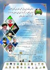 دومين همايش علمي و كاربردي الگوي مطلوب فرماندهي نظامي در چشم انداز تمدن نوين اسلامي