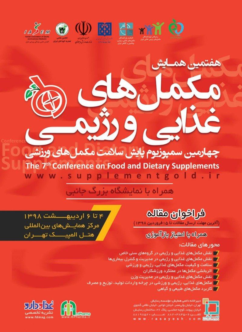 هفتمین همایش مکمل های غذایی و رژیمی