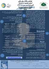 همایش سالانه روشهای اجزای محدود در فیزیک کاربردی