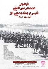 همایش بین المللی فارس در جنگ جهانی اول