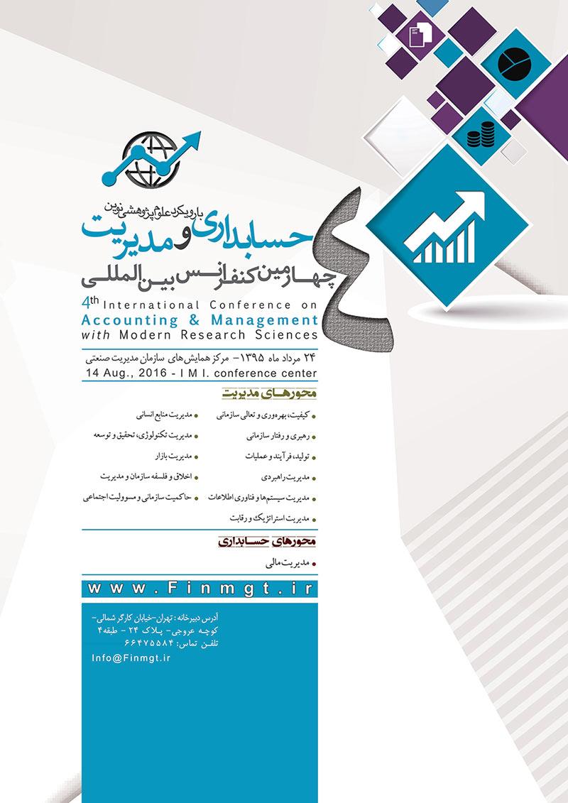 پوستر چهارمین کنفرانس بین المللی حسابداری و مدیریت با رویکرد علوم پژوهشی نوین