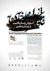 دومين همايش ملي آموزش زبان فارسي و زبان شناسي