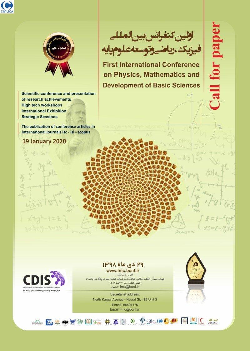 اولین کنفرانس بین المللی فیزیک، ریاضی و توسعه علوم پایه