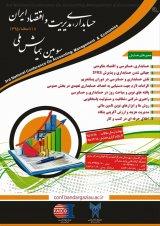 سومين همايش ملي حسابداري،مديريت و اقتصاد ايران