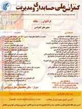 اولین کنفرانس ملی حسابداری و مدیریت