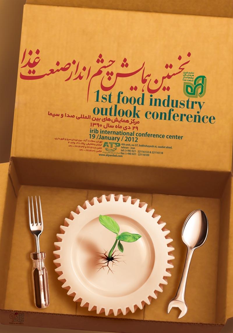 نخستین همایش چشم انداز صنعت غذا