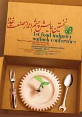 نخستين همايش چشم انداز صنعت غذا