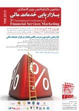 دومین کنفرانس بین المللی بازاریابی خدمات مالی