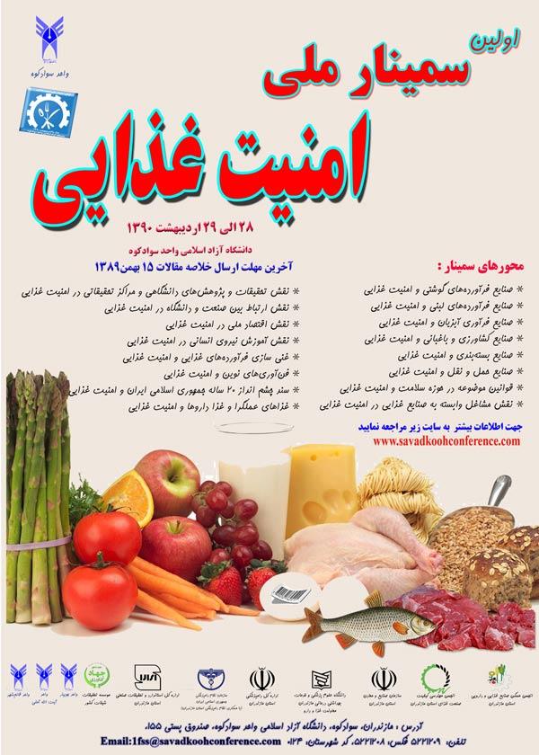 اولین سمینار ملی امنیت غذایی