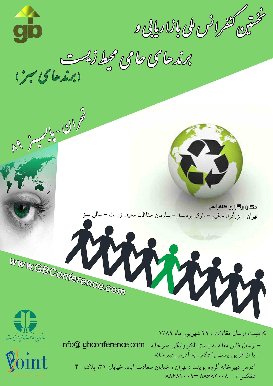 نخستین کنفرانس ملی بازاریابی و برندهای حامی محیط زیست