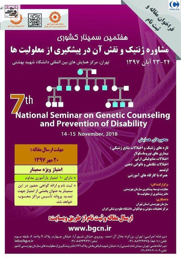 هفتمین سمینار کشوری مشاوره ژنتیک و نقش آن در پیشگیری از معلولیت ها