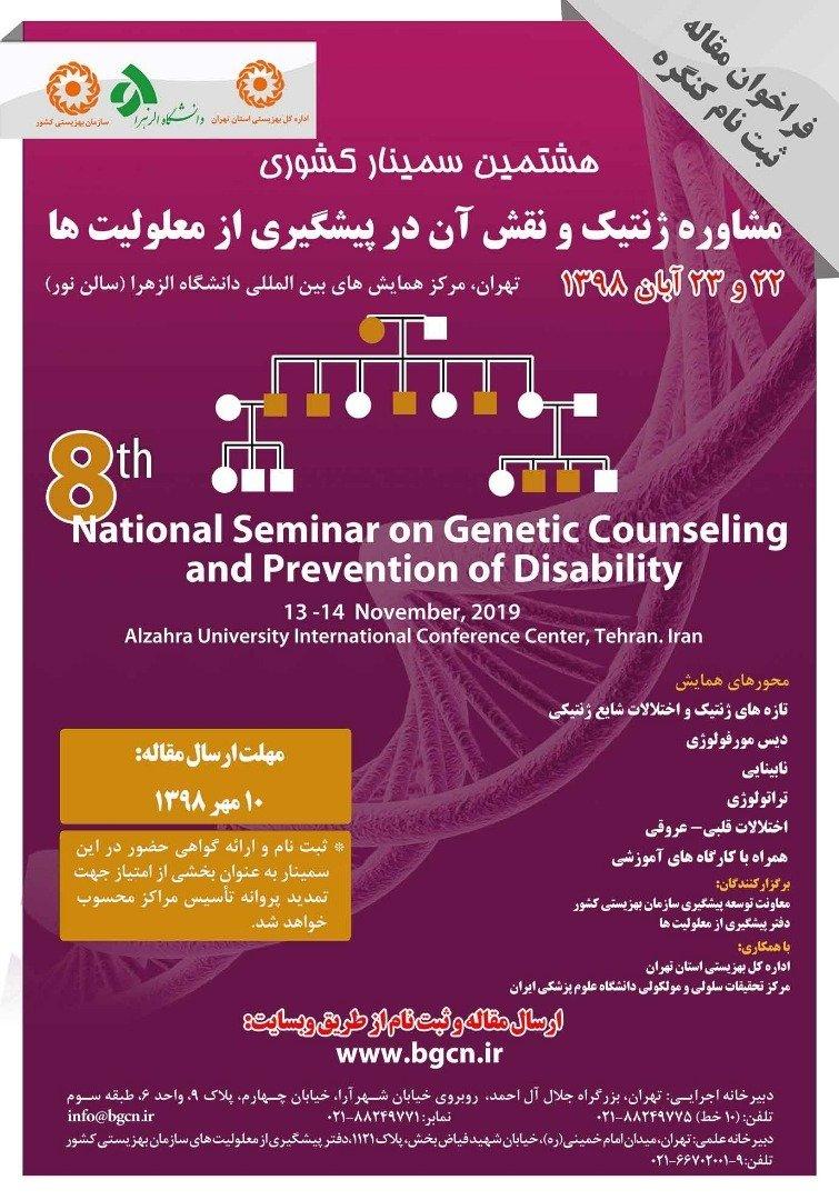 هشتمین سمینار کشوری مشاوره ژنتیک و نقش آن در پیشگیری از معلولیت ها