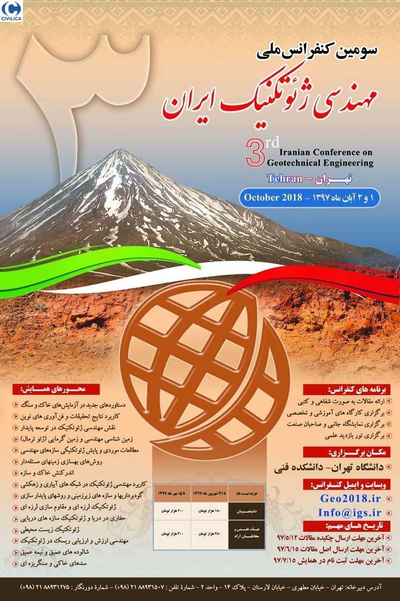 سومین کنفرانس ملی مهندسی ژئوتکنیک ایران