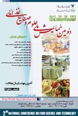 دومین همایش ملی علوم و صنایع غذایی