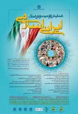 همایش قومیت و فرهنگ ایرانی - اسلامی