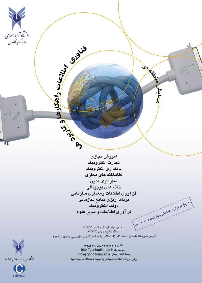 همایش منطقه ای فن آوری اطلاعات، راهکارها و راهبردها