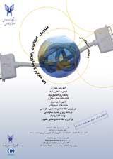 همايش منطقه اي فناوري اطلاعات، رهكارها و راهبردها