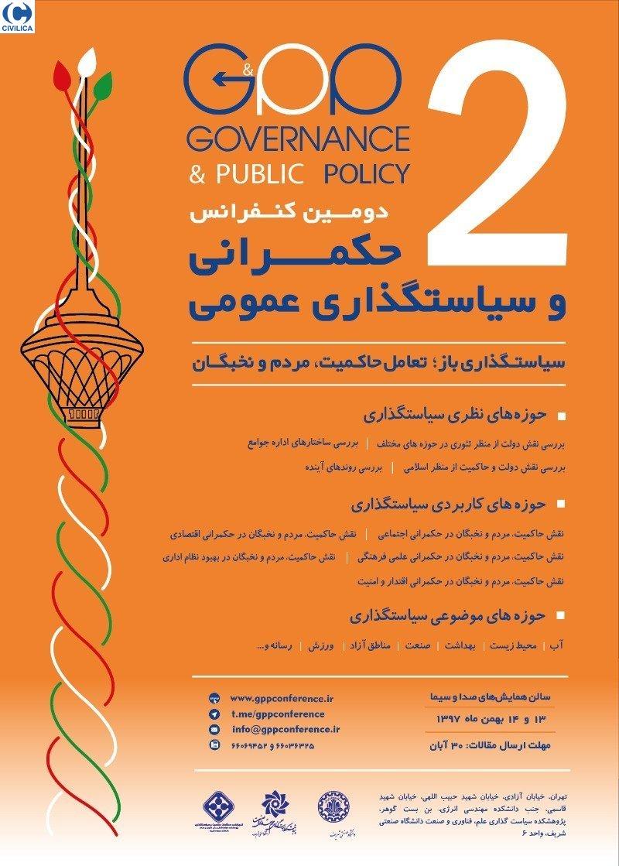 دومین کنفرانس حکمرانی و سیاستگذاری عمومی