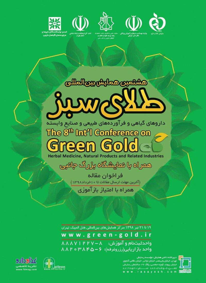 هشتمین همایش بین المللی طلای سبز