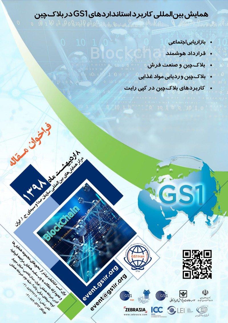 همایش بینالمللی کاربرد استانداردهای GS۱ در بلاکچین