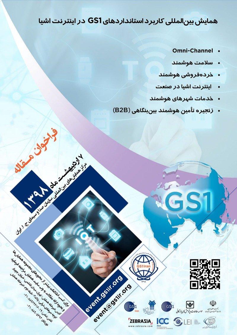 همایش بینالمللی کاربرد استانداردهای GS۱ در اینترنت اشیاء