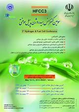 سومین كنفرانس هیدروژن و پیل سوختی