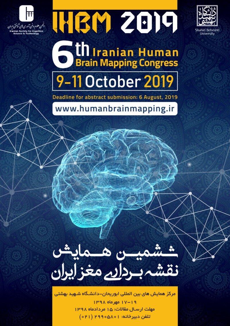 ششمین کنگره بین المللی نقشه برداری مغز ایران