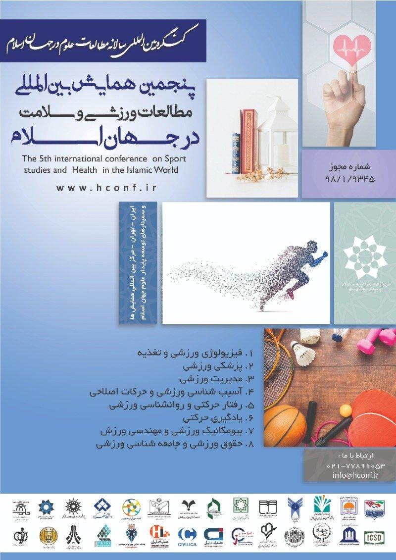 پنجمین همایش بین المللی مطالعات ورزشی و سلامت در جهان اسلام