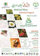 همایش ملی گیاهان دارویی