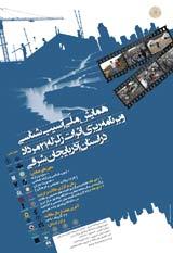 همايش ملي آسيب شناسي وبرنامه ريزي اثرات زلزله 21 مرداد در استان آذربايجان شرقي
