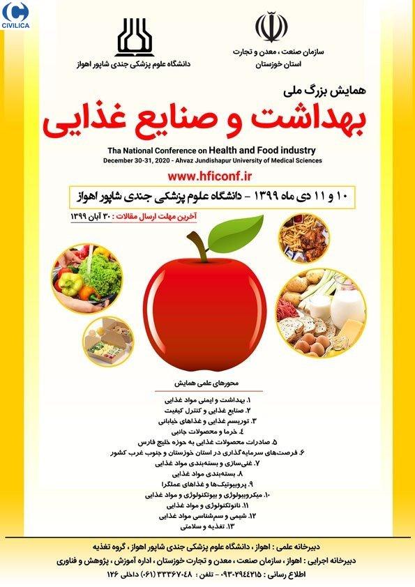 همایش ملی بزرگ بهداشت و صنایع غذایی