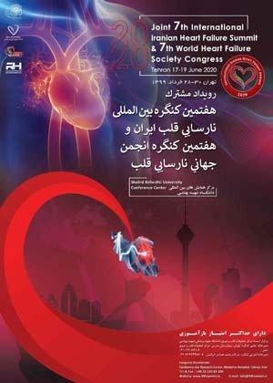هفتمین کنگره بین المللی نارسائی قلب ایران و هفتمین کنگره انجمن جهانی نارسایی قلب