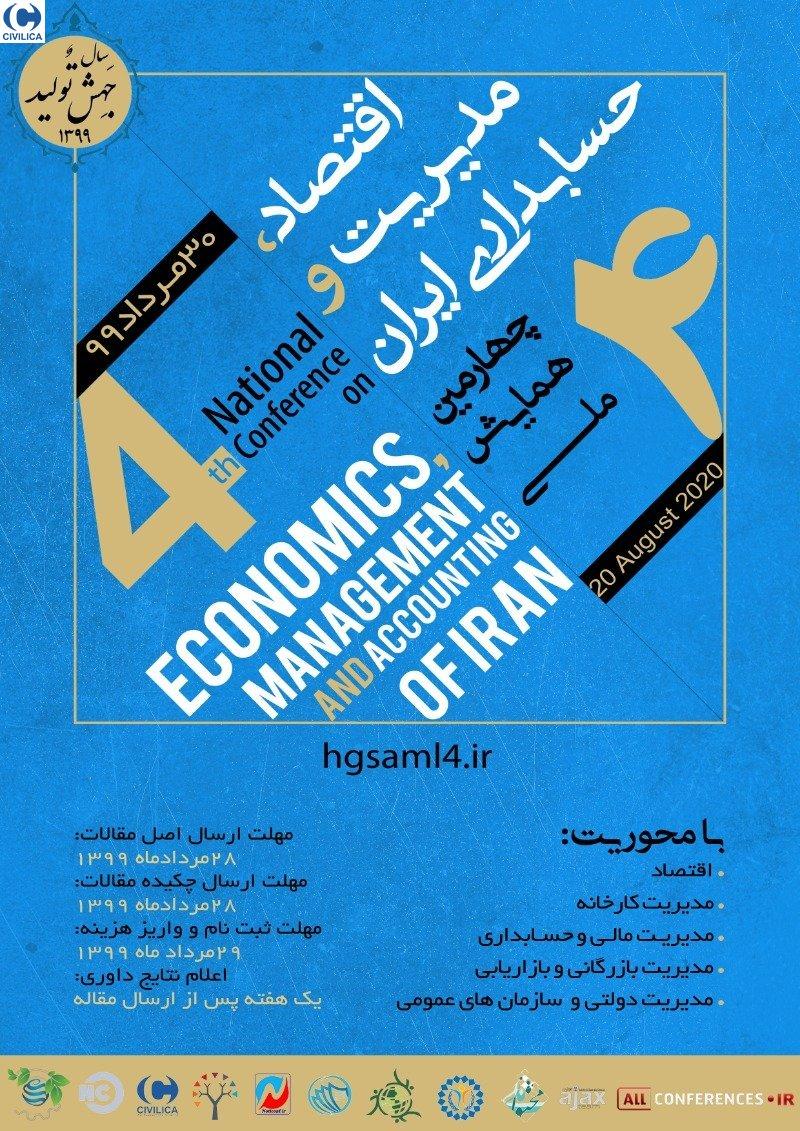 چهارمین همایش ملی اقتصاد، مدیریت و حسابداری ایران