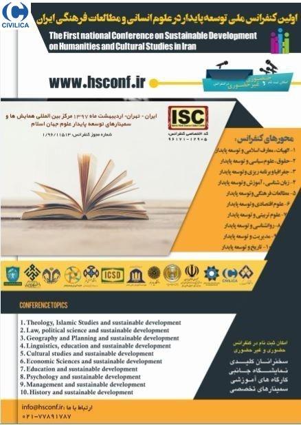 اولین کنفرانس ملی توسعه پایدار در علوم انسانی و مطالعات فرهنگی ایران