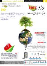 نخستین همایش ملی HSE با رویکرد صنایع بالادستی نفت و گاز