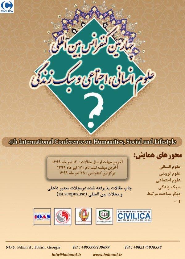 چهارمین کنفرانس بین المللی علوم انسانی،اجتماعی و سبک زندگی