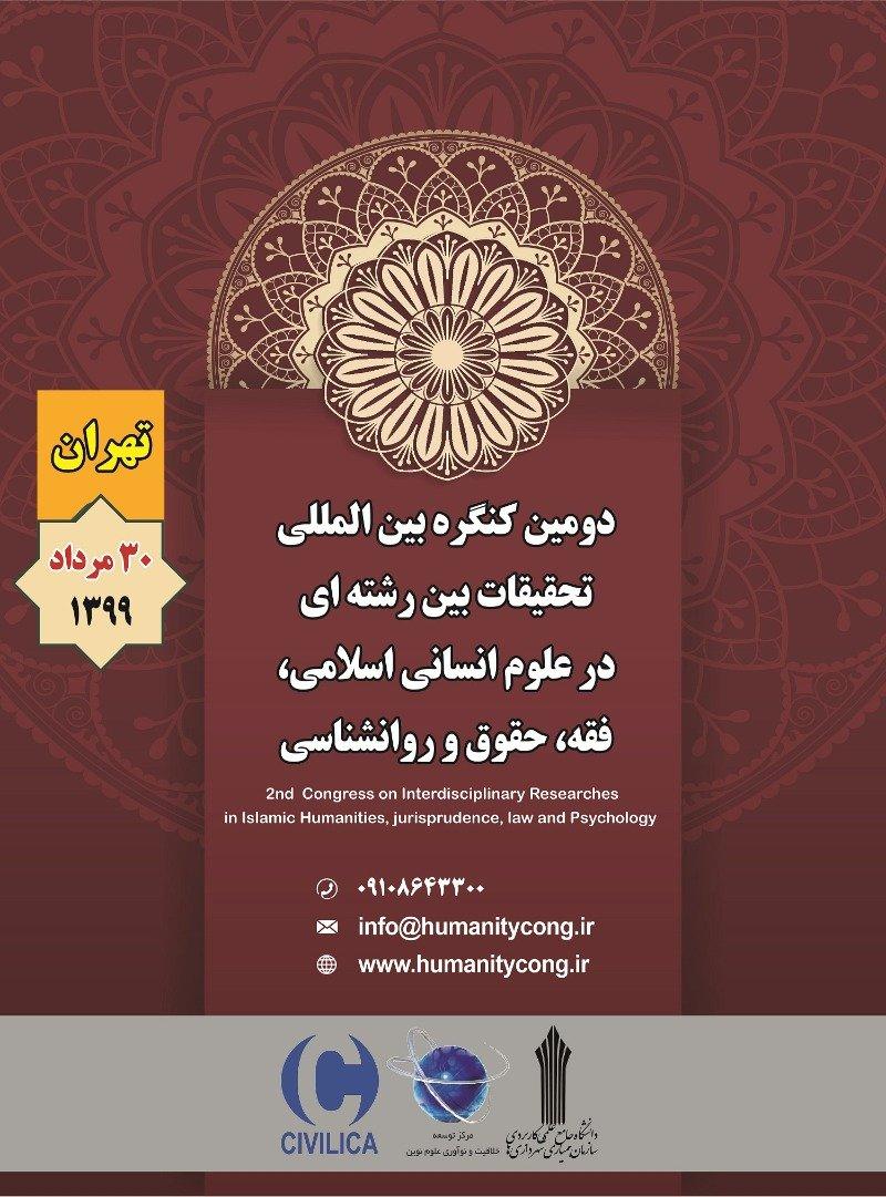 دومین کنگره بین المللی تحقیقات بین رشته ای در علوم انسانی اسلامی، فقه، حقوق و روانشناسی