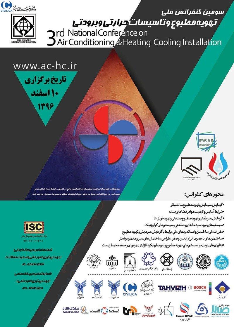 سومین کنفرانس ملی تهویه مطبوع و تاسیسات حرارتی و برودتی