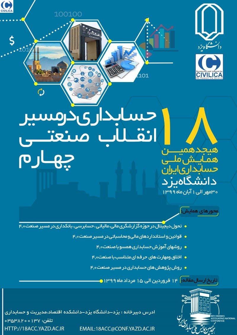 هجدهمین همایش ملی حسابداری ایران