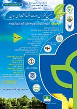نهمين كنفرانس دو سالانه اقتصاد كشاورزي ايران