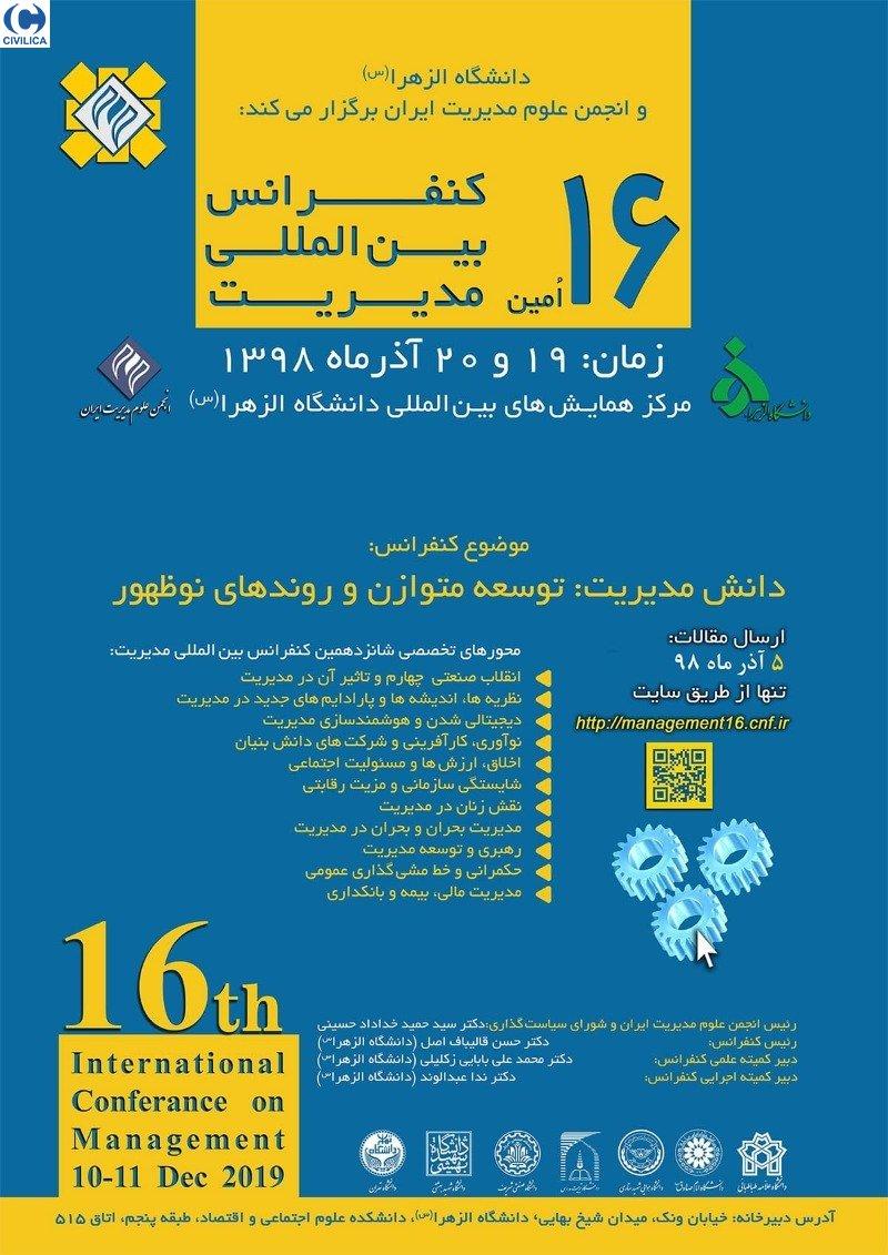 شانزدهمین کنفرانس بین المللی مدیریت (علمی-پژوهشی)